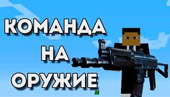 Майнкрафт команда на оружие — Guns [1.8.x]
