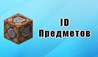 ID предметов в Майнкрафт