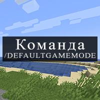 Команда /defaultgamemode