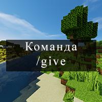 Команда /give